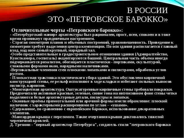 В РОССИИ ЭТО «ПЕТРОВСКОЕ БАРОККО» Отличительные черты «Петровского барокко»:...
