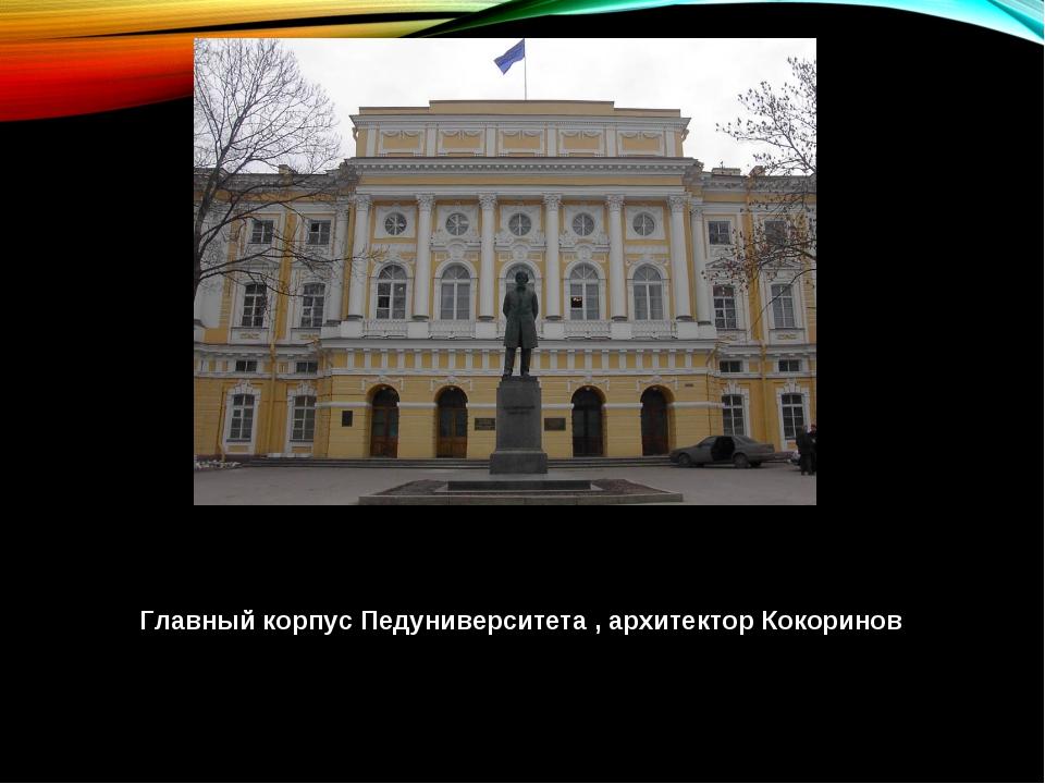 Главный корпус Педуниверситета , архитектор Кокоринов