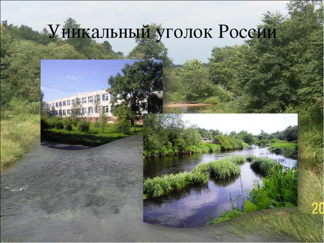 Уникальный уголок России