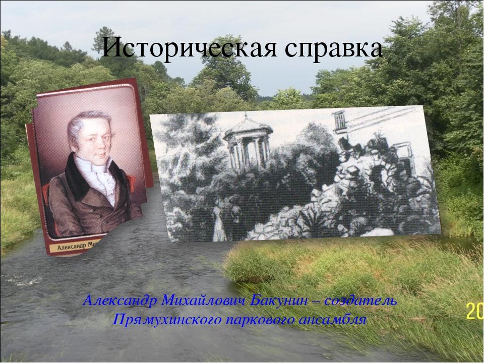 Историческая справка Александр Михайлович Бакунин – создатель Прямухинского п...