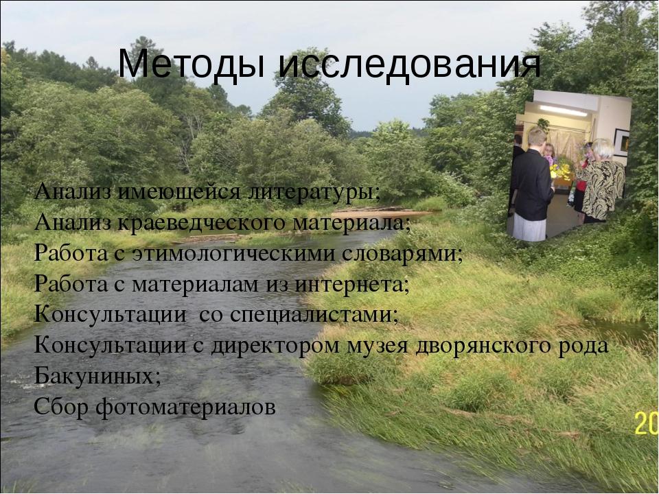 Методы исследования Анализ имеющейся литературы; Анализ краеведческого матери...