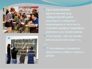 При выполнении практической или лабораторной работ разрешать учащимся переме
