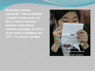 Японские ученые доказали : Число ошибок учащихся снижалось на 20%, когда кла