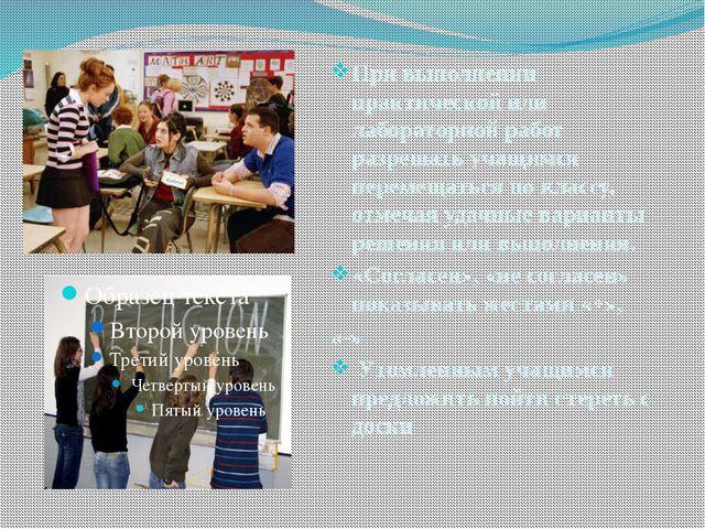 При выполнении практической или лабораторной работ разрешать учащимся переме...