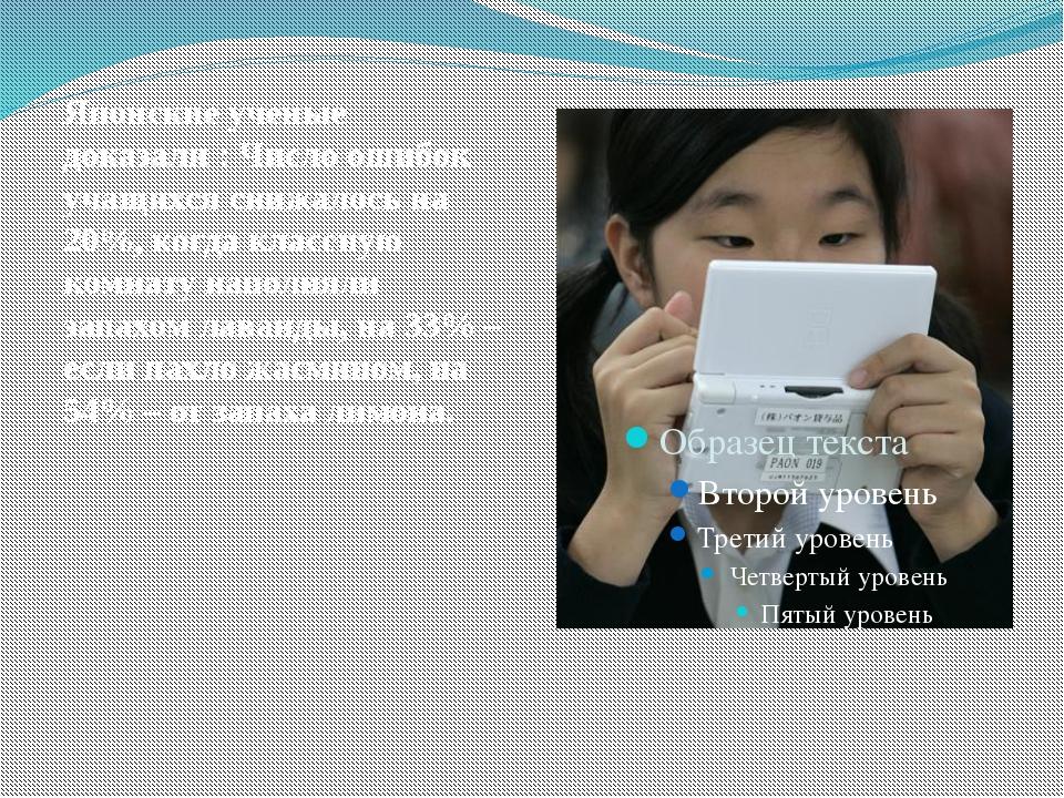Японские ученые доказали : Число ошибок учащихся снижалось на 20%, когда кла...