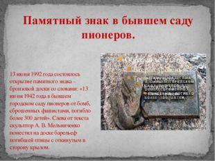 13 июня 1992 года состоялось открытие памятного знака – бронзовой доски со сл