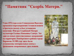 9 мая 1972 года в селе Семилукские Выселки произошло перезахоронение останко