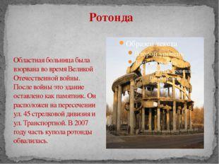 Областная больница была взорвана во время Великой Отечественной войны. После