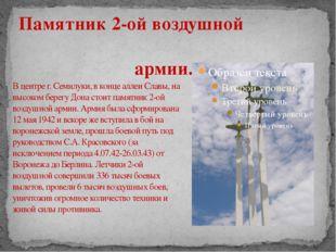 В центре г. Семилуки, в конце аллеи Славы, на высоком берегу Дона стоит памят