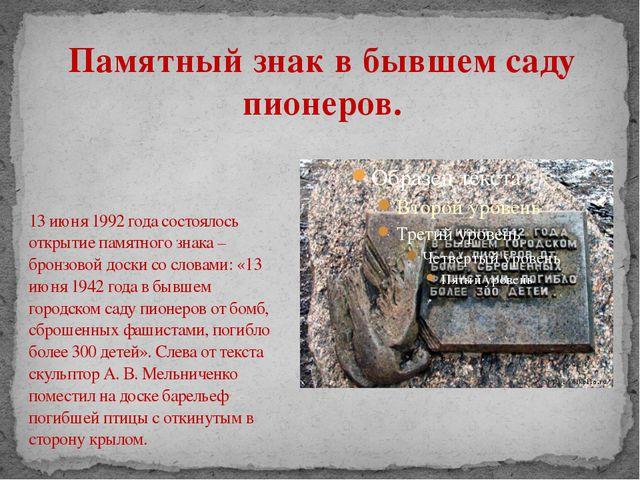 13 июня 1992 года состоялось открытие памятного знака – бронзовой доски со сл...