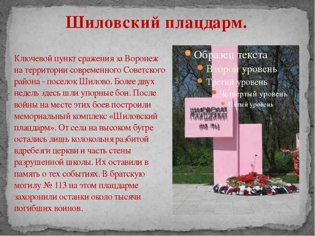 Ключевой пункт сражения за Воронеж на территории современного Советского райо...
