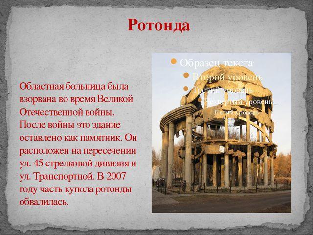 Областная больница была взорвана во время Великой Отечественной войны. После...