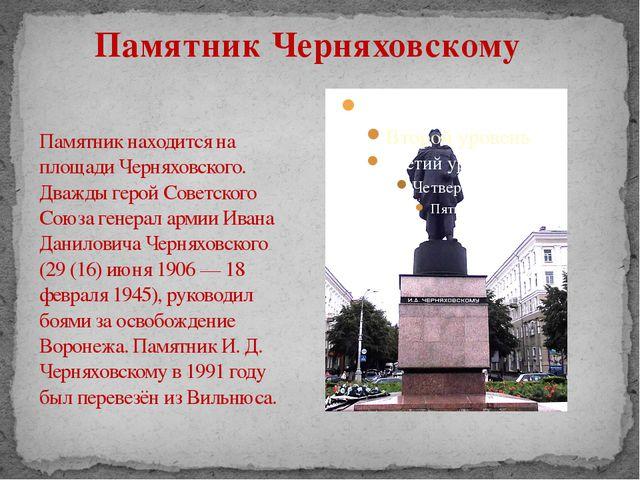 Памятник находится на площади Черняховского. Дважды герой Советского Союза ге...