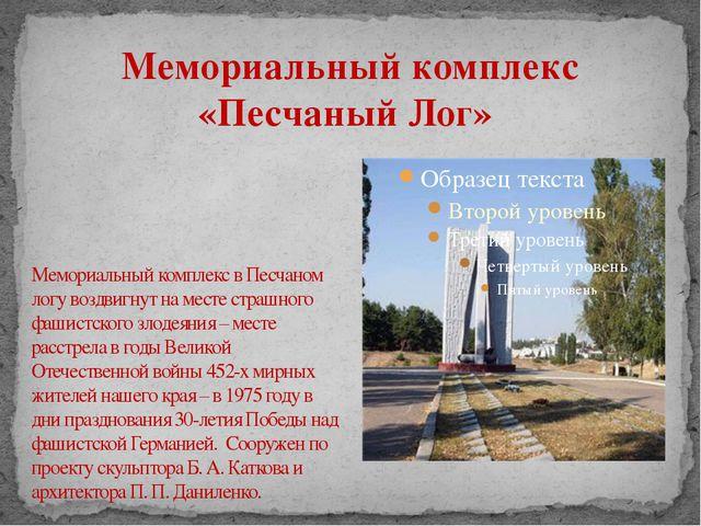 Мемориальный комплекс в Песчаном логу воздвигнут на месте страшного фашистск...
