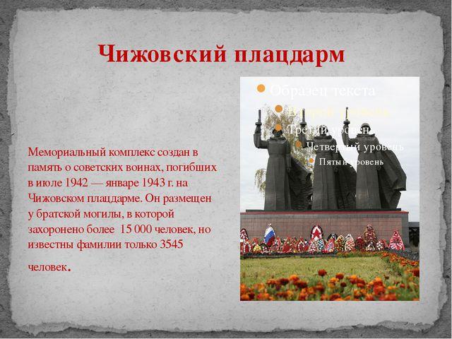 Мемориальный комплекс создан в память о советских воинах, погибших в июле 19...