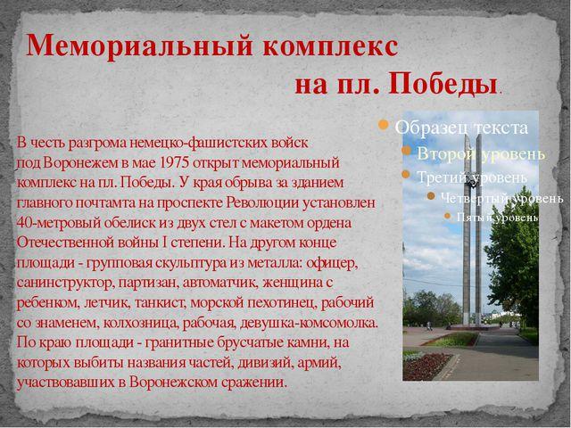 В честь разгрома немецко-фашистских войск подВоронежемв мае 1975 открыт мем...