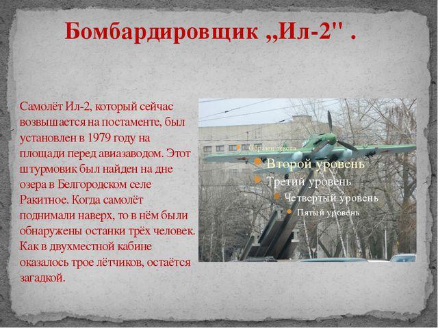 Самолёт Ил-2, который сейчас возвышается на постаменте, был установлен в 1979...