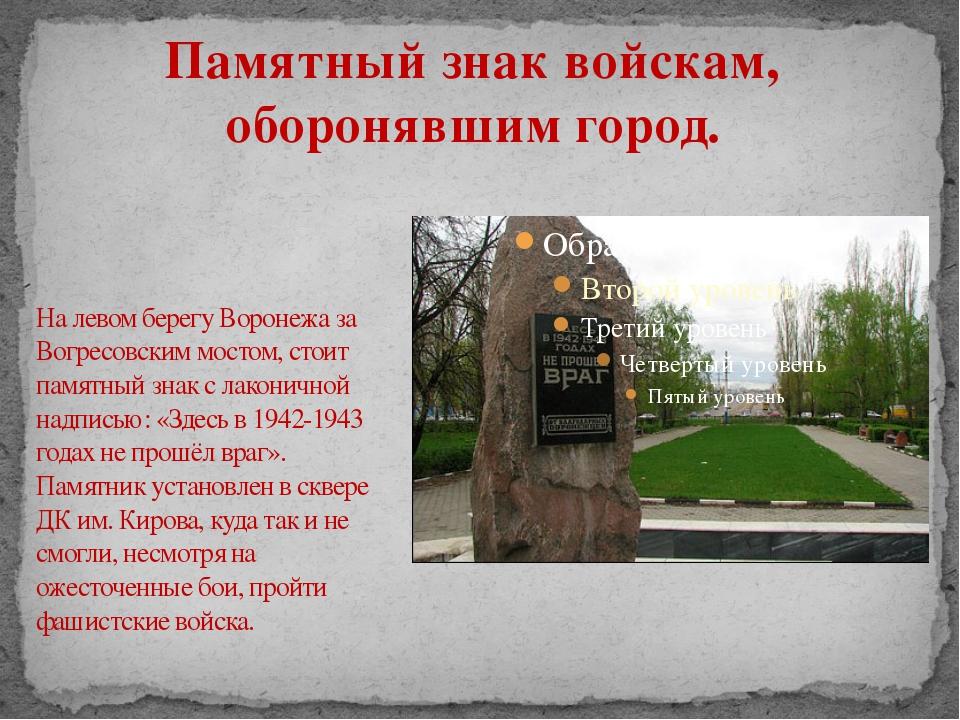 На левом берегу Воронежа за Вогресовским мостом, стоит памятный знак с лакони...