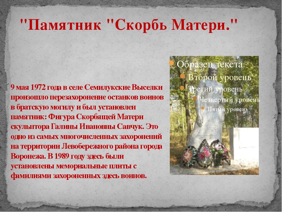9 мая 1972 года в селе Семилукские Выселки произошло перезахоронение останко...