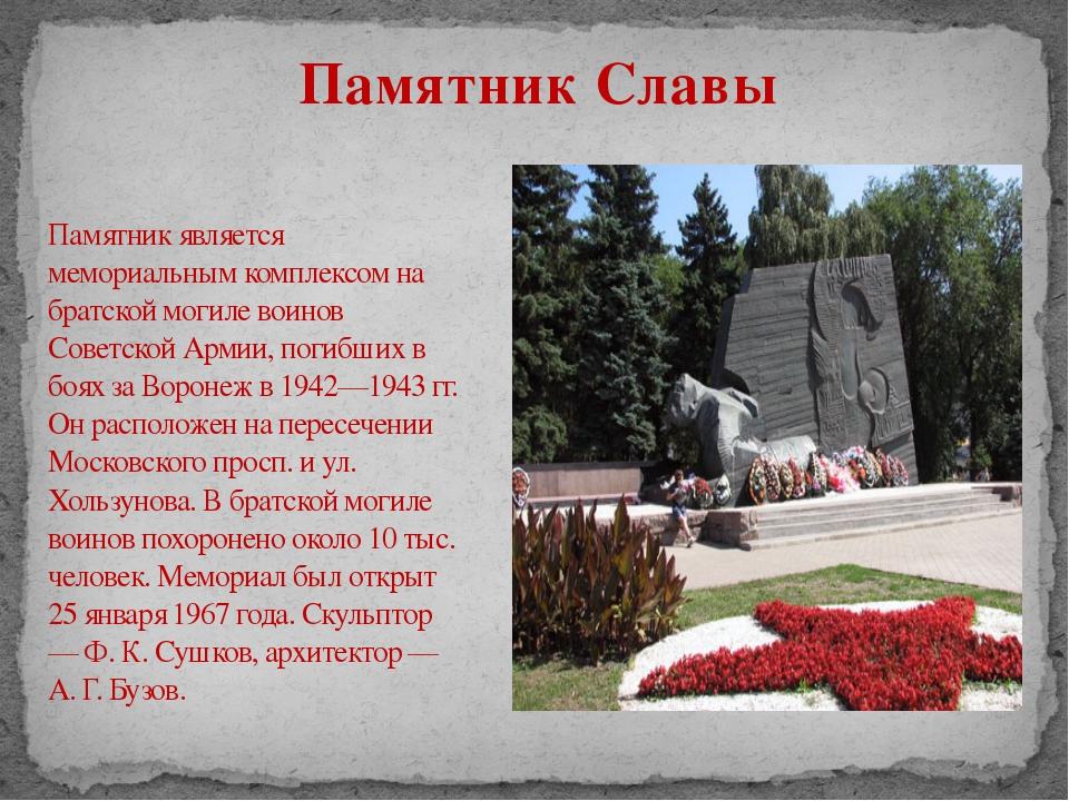 Памятник является мемориальным комплексом на братской могиле воинов Советско...