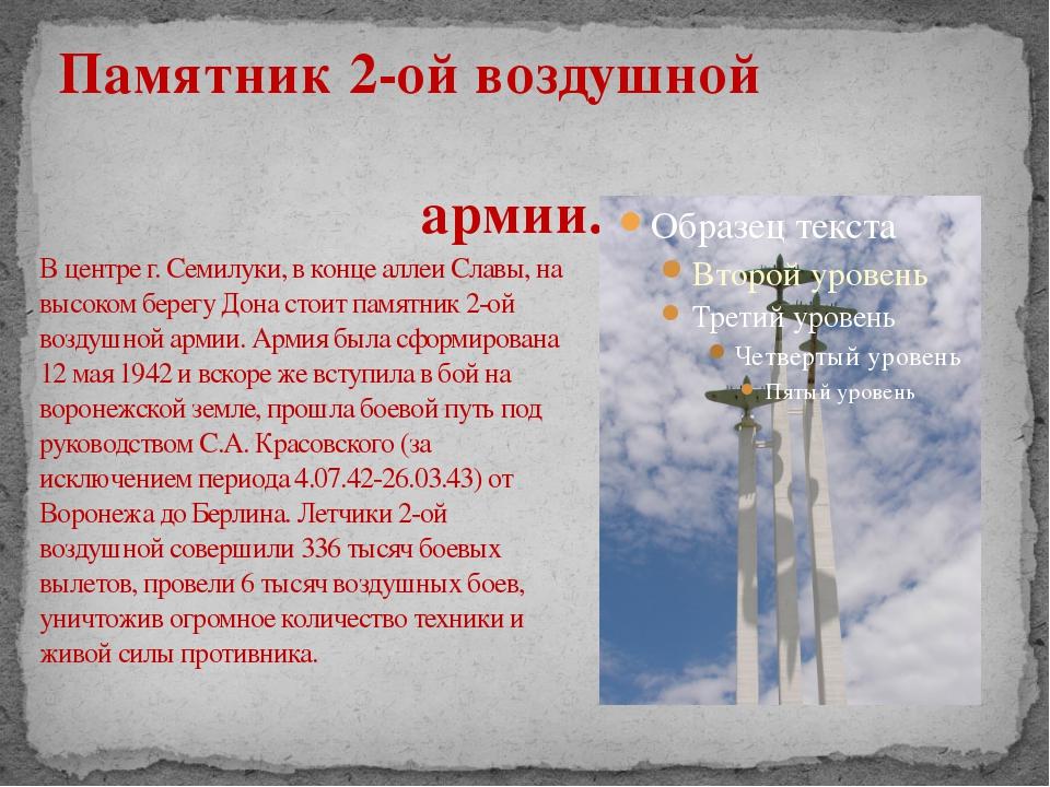 В центре г. Семилуки, в конце аллеи Славы, на высоком берегу Дона стоит памят...