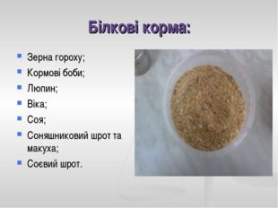 Білкові корма: Зерна гороху; Кормові боби; Люпин; Віка; Соя; Соняшниковий шро