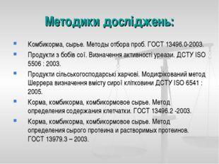 Методики досліджень: Комбикорма, сырье. Методы отбора проб. ГОСТ 13496.0-2003