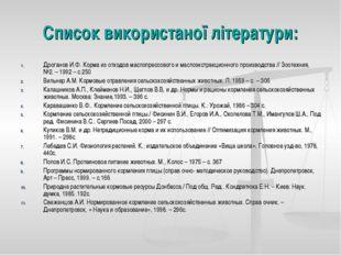 Список використаної літератури: Дроганов И.Ф. Корма из отходов маслопрессовог