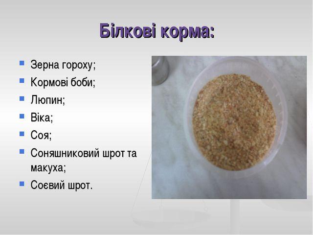 Білкові корма: Зерна гороху; Кормові боби; Люпин; Віка; Соя; Соняшниковий шро...