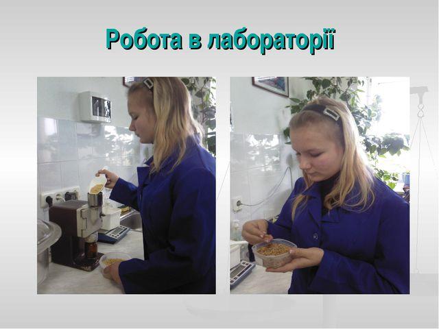 Робота в лабораторії