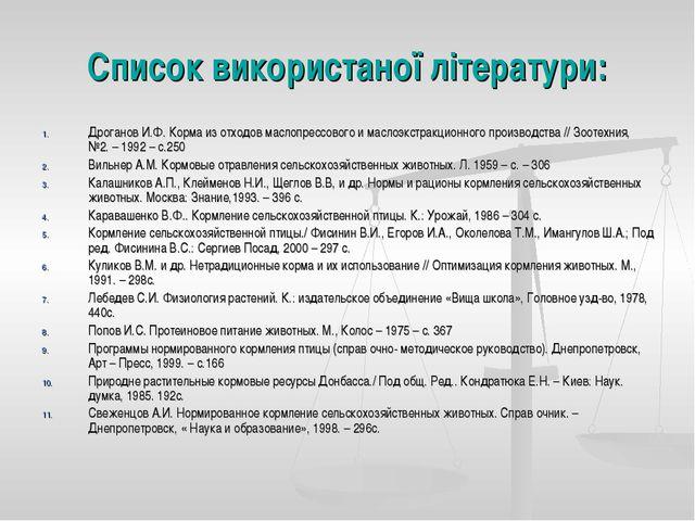 Список використаної літератури: Дроганов И.Ф. Корма из отходов маслопрессовог...