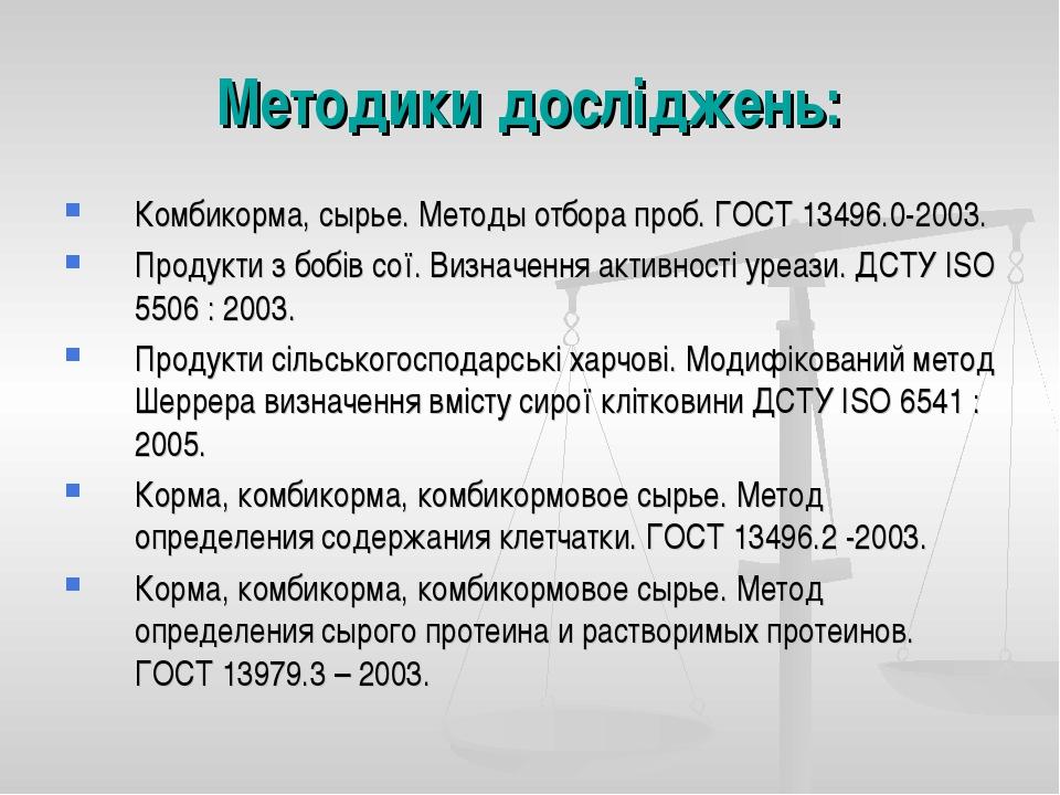 Методики досліджень: Комбикорма, сырье. Методы отбора проб. ГОСТ 13496.0-2003...
