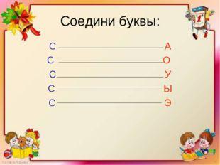 Соедини буквы: С А С О С У С Ы С Э