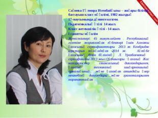 Сағиева Гүлмира Исенбайқызы – жоғары білімді, бастауыш класс мұғалімі, 1982 ж