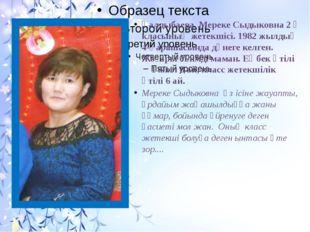 Қалдыбаева Мереке Сыдыковна 2 ә класының жетекшісі. 1982 жылдың 4-қарашасында