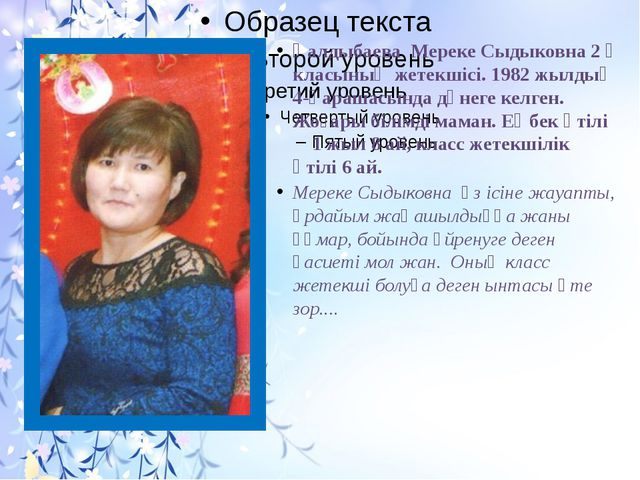 Қалдыбаева Мереке Сыдыковна 2 ә класының жетекшісі. 1982 жылдың 4-қарашасында...