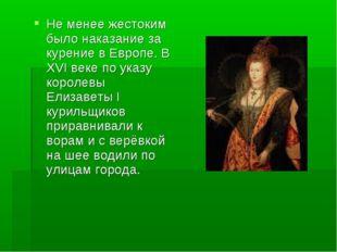 Не менее жестоким было наказание за курение в Европе. В XVI веке по указу кор