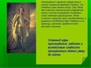Отношение к курению изменилось в нашей стране во времена Петра I. Он отменил