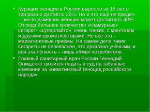 Курящих женщин в России выросло за 15 лет в три раза и достигло 25%. Но и это