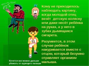 Кому не приходилось наблюдать картину, когда молодой отец везёт детскую коляс