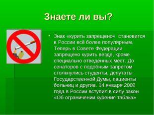 Знаете ли вы? Знак «курить запрещено» становится в России всё более популярны