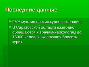 Последние данные 95% мужчин против курения женщин; В Саратовской области ежег
