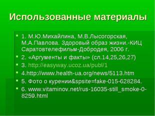 Использованные материалы 1. М.Ю.Михайлина, М.В.Лысогорская, М.А.Павлова. Здор