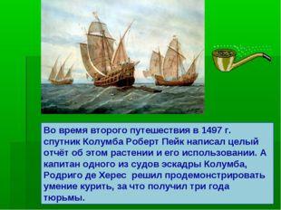 Во время второго путешествия в 1497 г. спутник Колумба Роберт Пейк написал це