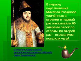 В период царствования Михаила Романова уличённых в курении в первый раз наказ