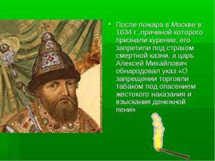 После пожара в Москве в 1634 г.,причиной которого признали курение, его запре
