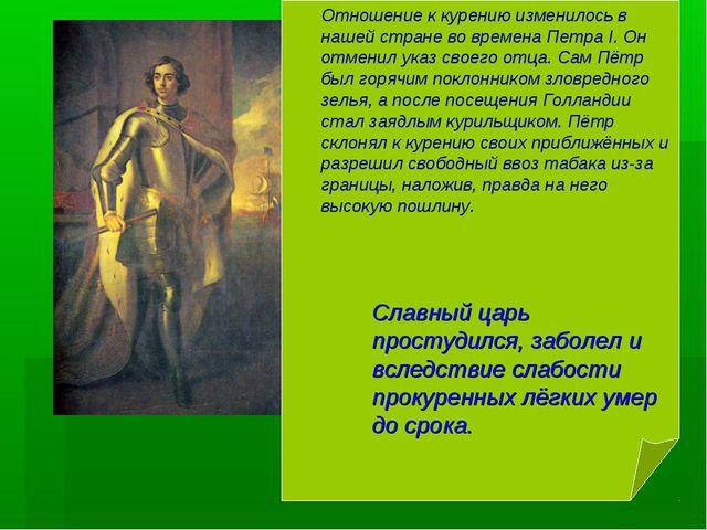 Отношение к курению изменилось в нашей стране во времена Петра I. Он отменил...