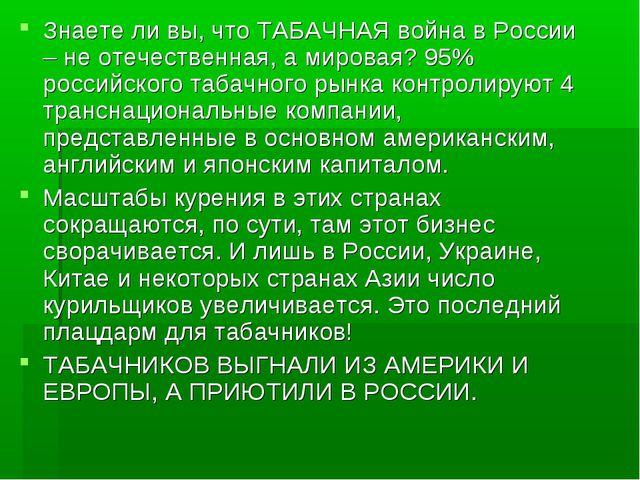 Знаете ли вы, что ТАБАЧНАЯ война в России – не отечественная, а мировая? 95%...