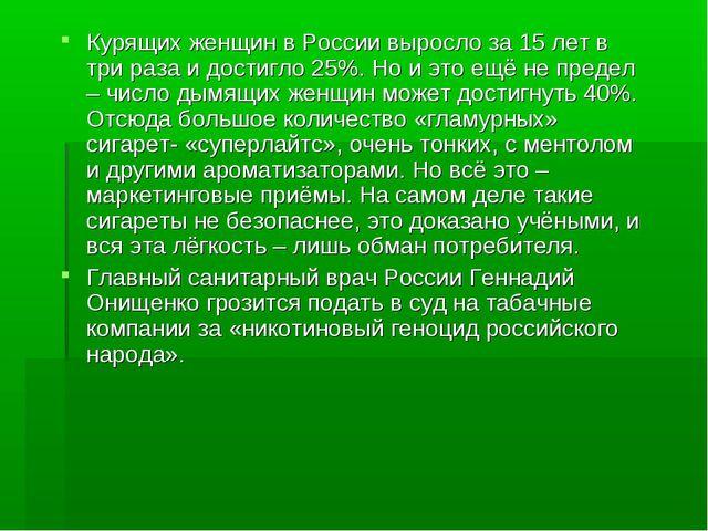 Курящих женщин в России выросло за 15 лет в три раза и достигло 25%. Но и это...