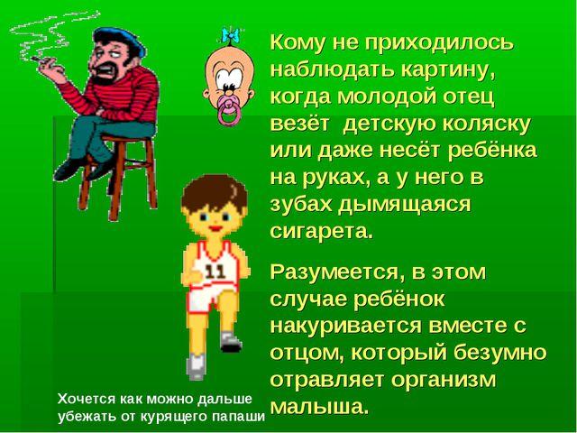 Кому не приходилось наблюдать картину, когда молодой отец везёт детскую коляс...